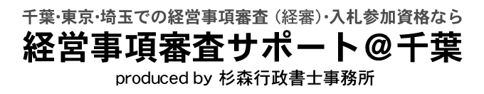 経営事項審査サポート@千葉
